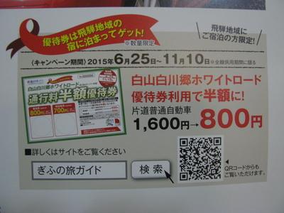 20150627ホワイトロード (1).JPG