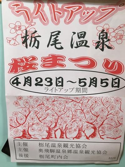 20160424桜まつり.JPG